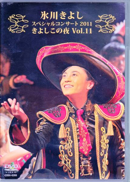 ◆DVD/氷川きよし スペシャルコンサート2011 コンサートグッズの画像