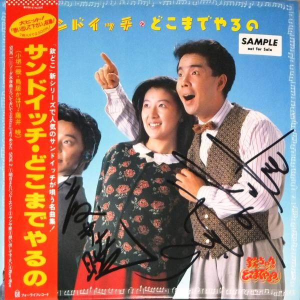 ◆LP/小堺一機・鳥居かほり・藤井暁サイン入り!★サンドイッチ・どこまでやるの★帯付