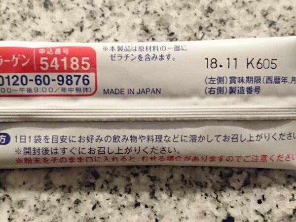 ■即決■セラミドコラーゲン 10袋セット■スティックタイプ■ヒフミド 共同開発■小林製薬_画像2