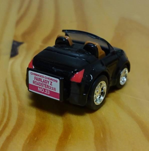 ちびっこチョロQ NO.23 フェアレディ Z ロードスター(Z33) FAIRLADY Z ROADSTAR(Z33) 黒_画像2