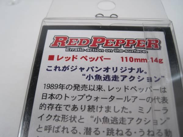Ю新品即決 ティムコ レッドペッパー 110 14g キンアユ_画像3