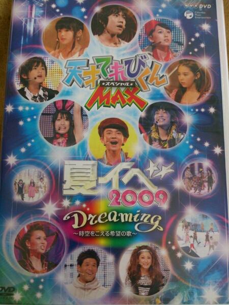 天才てれびくんMAX 夏イベ2009 Dreaming~時空をこえる希望の歌 ライブ・イベントグッズの画像