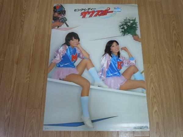 ピンク・レディー「サウスポー」宣伝ポスター/ビクターレコード/1978年