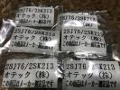 希少? 2SJ76/2SK213(未使用品)6ペアー