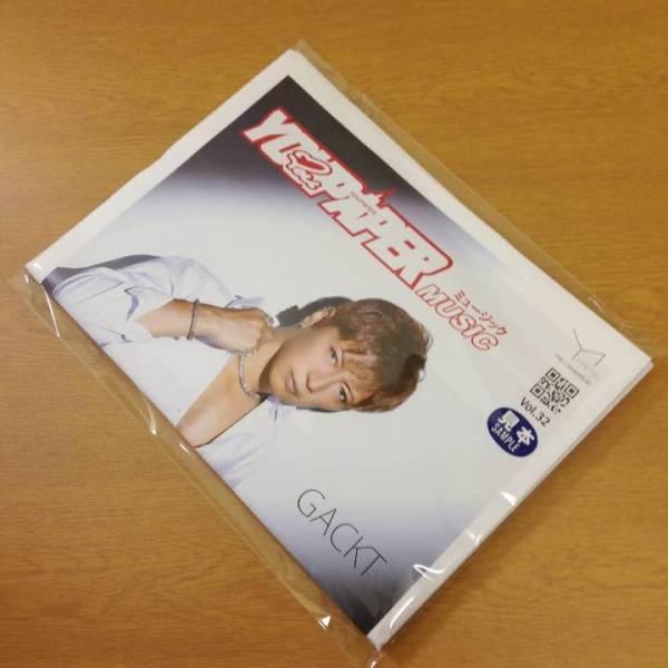 【アウトレット】YOUPAPERミュージック(vol.32)表紙:GACKT 掲載:Da-iCE M!LK ダウト