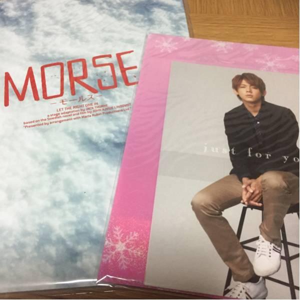 MORSE モールス 舞台パンフレット、ファイル&ポストカード/ジャニーズWEST小瀧