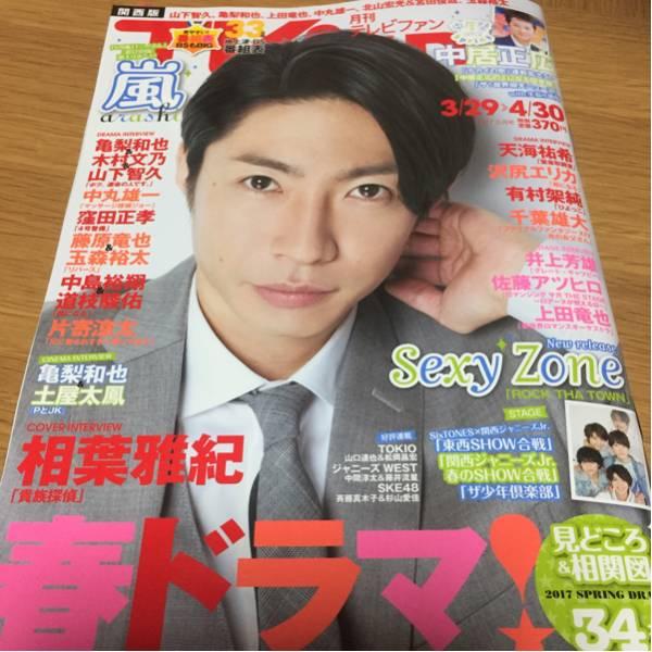 TVfan 2017年5月号 嵐 相葉二宮大野櫻井松本