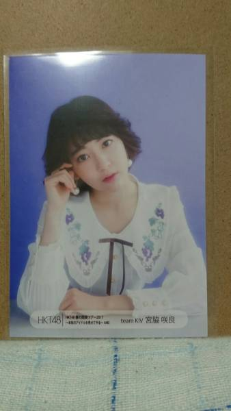 HKT48春の関東ツアー限定生写真 宮脇咲良 ライブグッズの画像