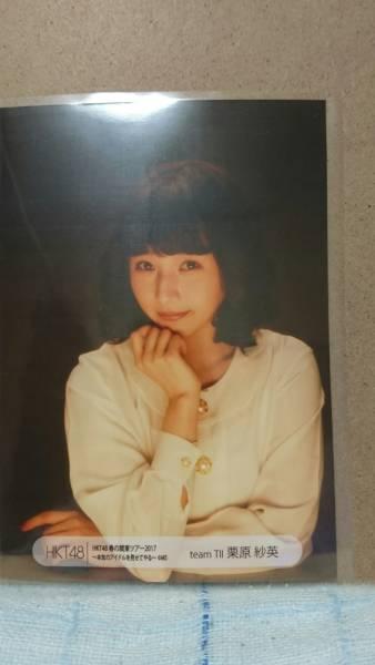 HKT48春の関東ツアー限定生写真 栗原紗英