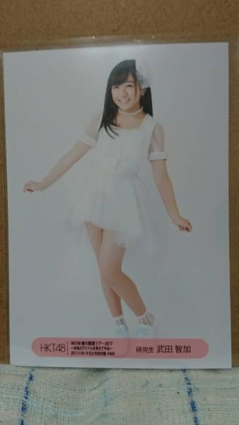 HKT48春の関東ツアー会場限定生写真 日立市民会館 武田智加