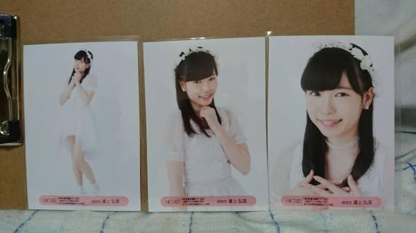 HKT48春の関東ツアー会場限定生写真コンプ 足利市民会館 運上弘菜 ライブグッズの画像
