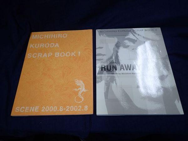 b2305/黒田倫弘●MICHIHIRO KURODA SCRAP BOOK Ⅰ・Ⅱ 2冊セット