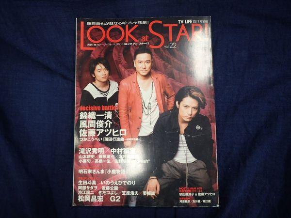 b2303/LOOK at STAR! Vol.22 表紙:錦織一清×風間俊介×佐藤アツヒロ インタビュー:滝沢秀明