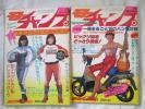 時代古本雑誌 モトチャンプ 57年10/12月臨時増刊号 バイク本
