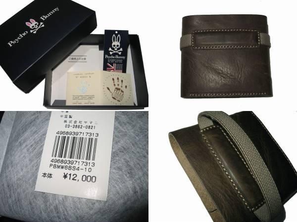 新品 ラス1) 定価¥12,960 ▼ サイコバニー 牛革レザー 3つ折り財布(小銭入れあり)カーキ_画像2
