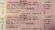 2枚ペア♪赤坂大歌舞伎4/20(木)昼 S席1階V列 中村勘九郎七之助