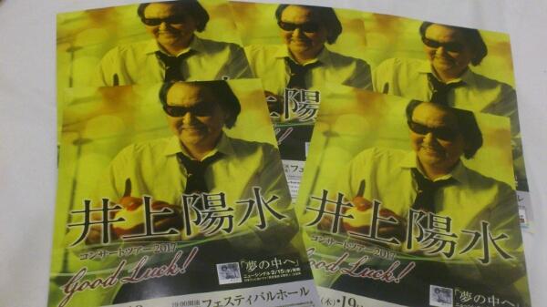 ●井上陽水コンサートツアー2017チラシ5枚大阪●夢の中へ