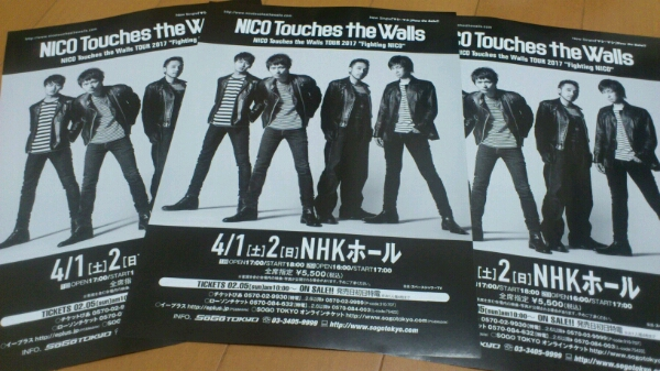 送料込チラシ3枚●NICO Touches the Walls TOUR 2017NHKホール