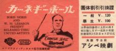 映画割引券『カーネギー・ホール』1952年公開 エドガー・G・ウルマー/ハンス・ヤーライ/マーシャ・ハント