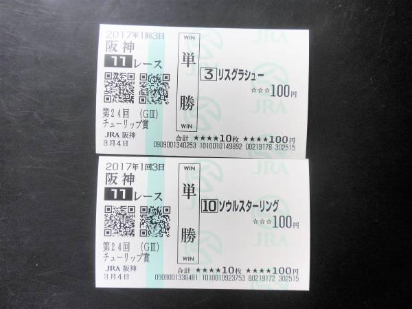 ★現地単勝馬券 2017年 チューリップ賞 ソウルスターリング  リスグラシュー
