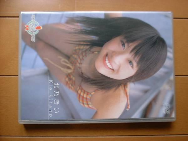 北乃きい DVD「ミスマガジン」水着 中古 グッズの画像