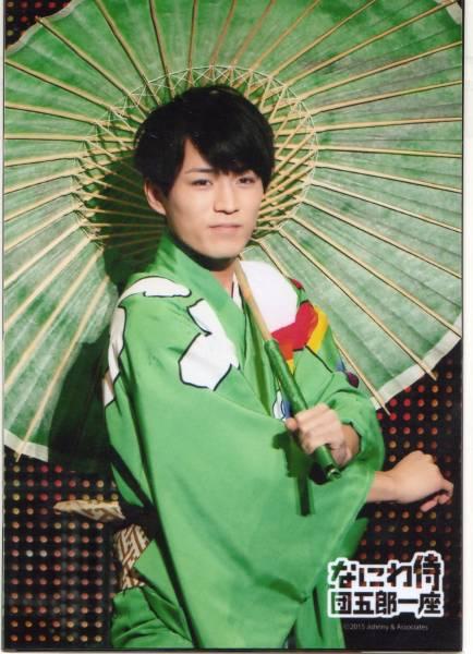 ジャニーズWEST 神山智洋 なにわ侍 団五郎一座 公式写真 フォトセット(新品未開封)