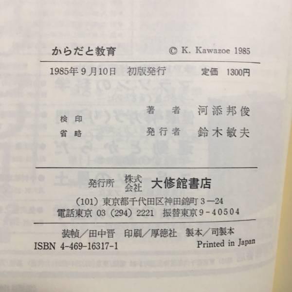 170315★▽g1▽【PH選書】からだと教育―「からだの民主主義」とその教育のために 河添 邦俊 1985年9月10日 初版 定価1300円_画像3