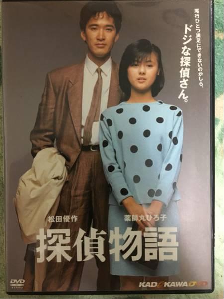探偵物語DVD 松田優作 薬師丸ひろ子 コンサートグッズの画像