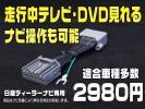 日産 走行中テレビが見れるキット MC312D-W・MP111-A・MP111-W・MC512D-A・MC512D-W・MC312D-A