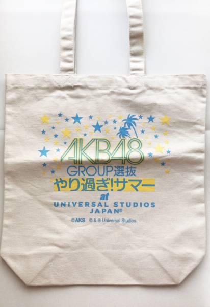 【新品・未使用】AKB48 ☆USJ限定 やり過ぎ!サマー トートバッグ ライブ・総選挙グッズの画像