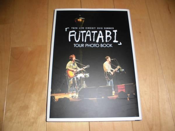 ゆず//FUTATABI//フォトブック 写真集//2010 SUMMER