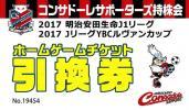 北海道コンサドーレ札幌 ホームゲーム引換券2枚 送料無料
