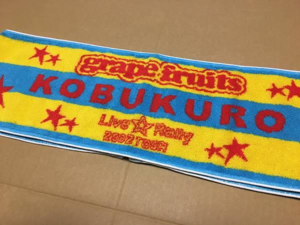 未使用★コブクロ★2002年★LIVE☆Rally grapefruits★マフラータオル★イエロー