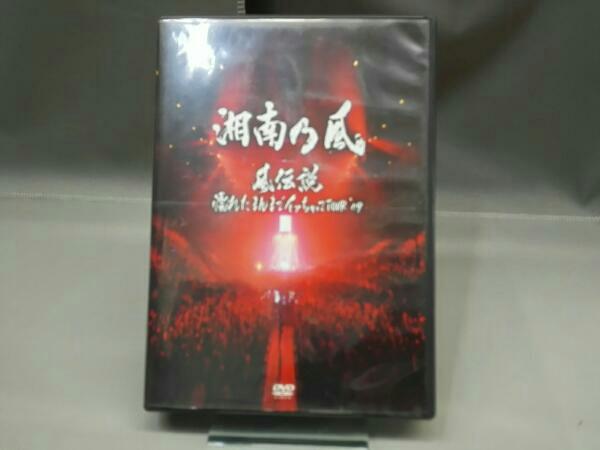湘南乃風 風伝説~濡れたまんまでイッちゃってTOUR'09~ ライブグッズの画像