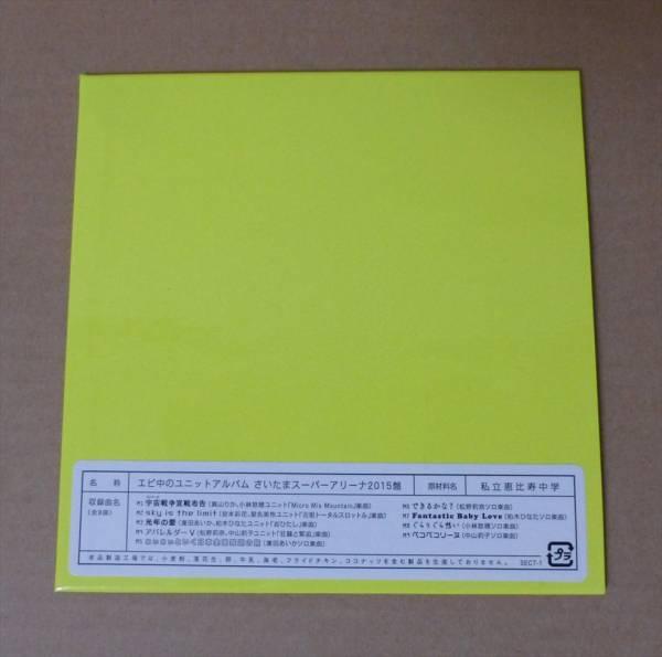 私立恵比寿中学 エビ中のユニットアルバム さいたまスーパーアリーナ2015盤【完全生産限定盤】 ライブグッズの画像