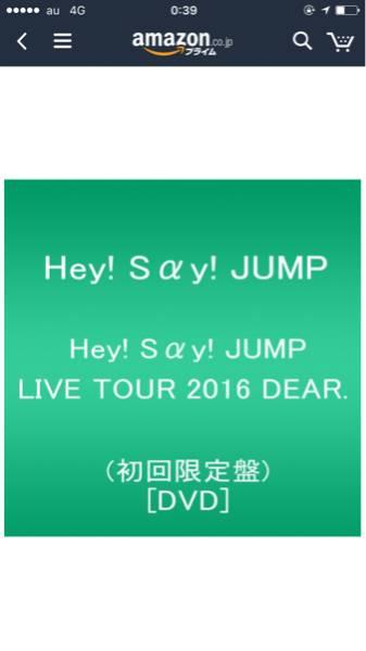★新品未開封★ Hey!Say!JUMP LIVE TOUR 2016 DEAR.(初回限定盤) DVD 特典フォトブック付き コンサートグッズの画像
