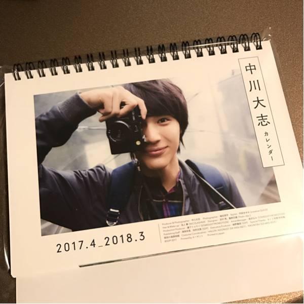 中川大志カレンダー2017 イベント限定 生写真5セット20枚入り
