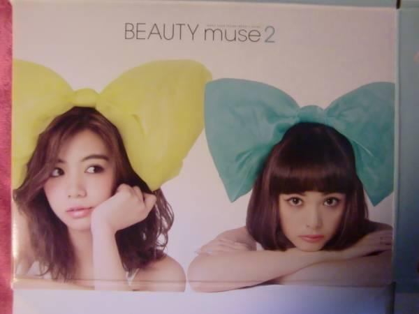 BEAUTY muse 2 池田エライザ 玉城ティナ 空き箱 非売品 グッズの画像