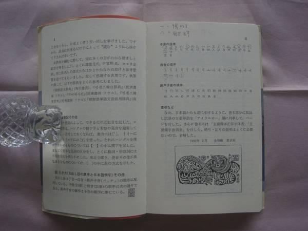 小辞典「ハングル基本辞典、大きさ・横110mm×縦176mm」_画像2