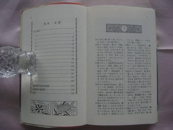 小辞典「ハングル基本辞典、大きさ・横110mm×縦176mm」_画像3