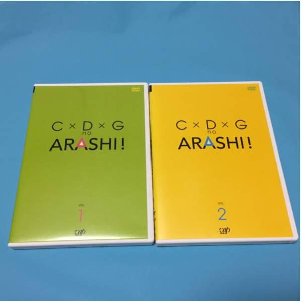 【送料込み】C×D×G no ARASHI! Vol.1 & Vol.2 DVD★2枚セット★嵐