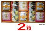 ?切手可? ラ バンヴェント ガトーパンセ 焼き菓子 プリン 詰め合わせ LV35 × 2箱