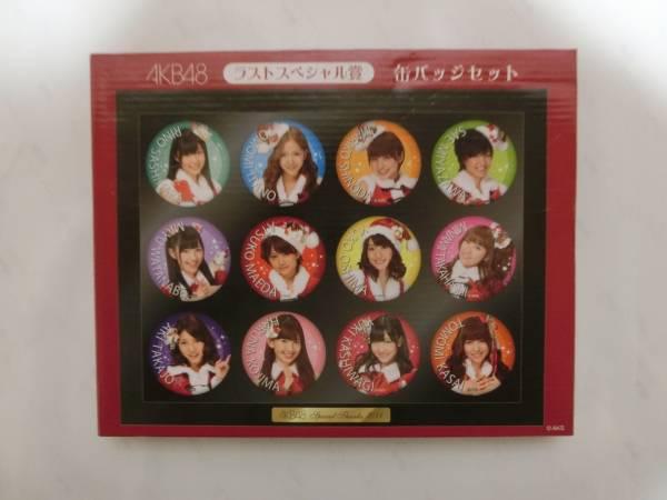 AKB48 ラストスペシャル賞 缶バッチセット 新品未開封 ライブ・総選挙グッズの画像