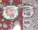 3/20春コミ新刊 ヴィク勇♀ 小説 逆行♀勇利と離さない氷