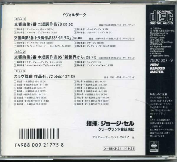 セル ドヴォルザーク/後期交響曲集 スラブ舞曲 SONY3CD_画像2