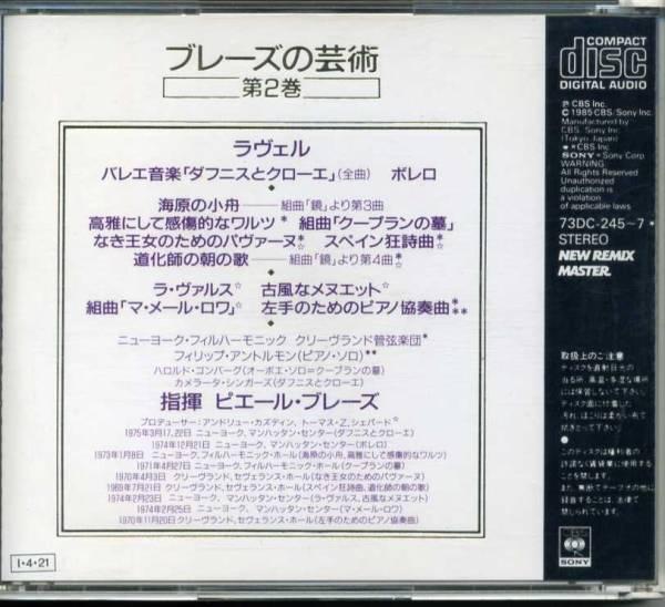 ブーレーズ ブーレーズの芸術/ラヴェル編 SONY3CD_画像2