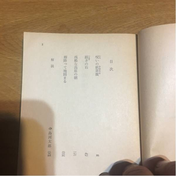 呪いの紙草履  赤かぶ検事奮戦記 和久 峻三 角川文庫_画像3