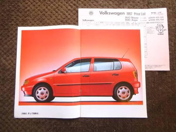 【値下げ価格:最終】◇希少 旧車 カタログ 1996年 POLO ポロ 凝縮された価値◇_画像2