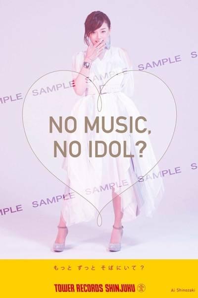 篠崎愛 TRUE LOVE NO MUSIC, NO IDOL ポスター 新品即決
