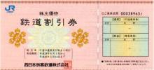 ★JR西日本 鉄道優待割引&株主優待割引券 【送料無料】